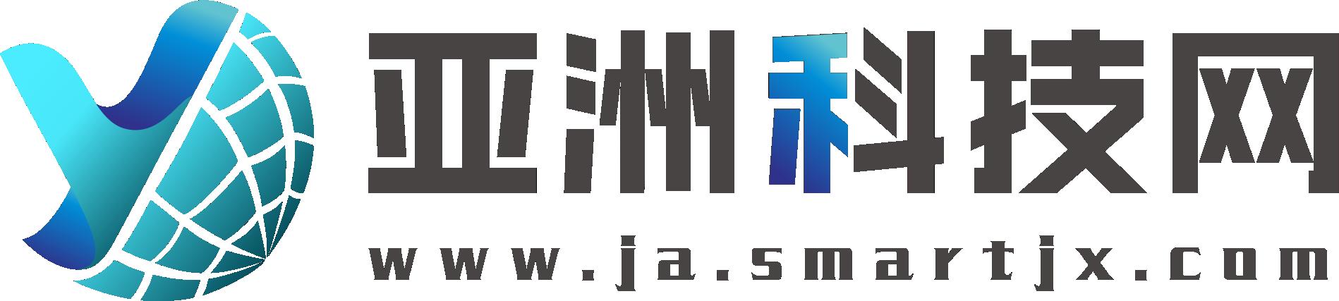 亚洲科技网